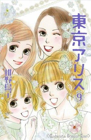 《东京爱丽丝》第9卷漫画将办签售