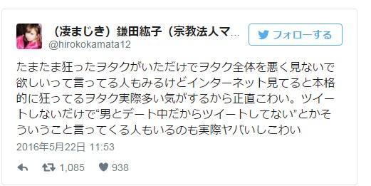 瞎说大实话!日本偶像坦言:死宅真可怕