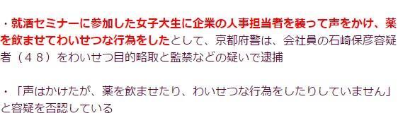警察叔叔就是这个人!日本绅士冒充HR迷晕女大学生