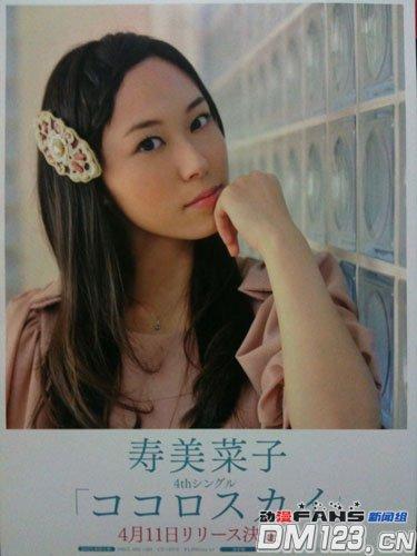 寿美菜子第4张个人单曲4月份发售
