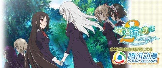 《少女爱上姐姐2》OVA详细情报公开