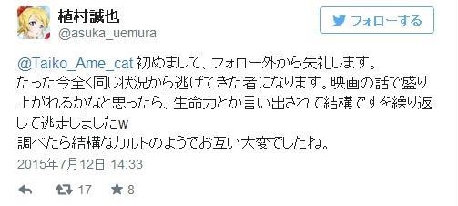 日本发生真邪教成员劝诱《LL》教徒入教事件