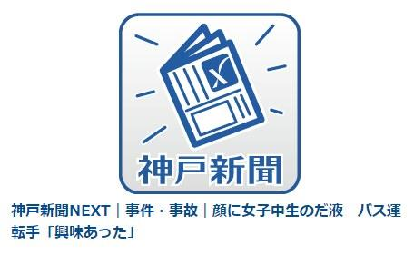 日本学生妹的唾液值2千日元 老司机买下后被逮捕