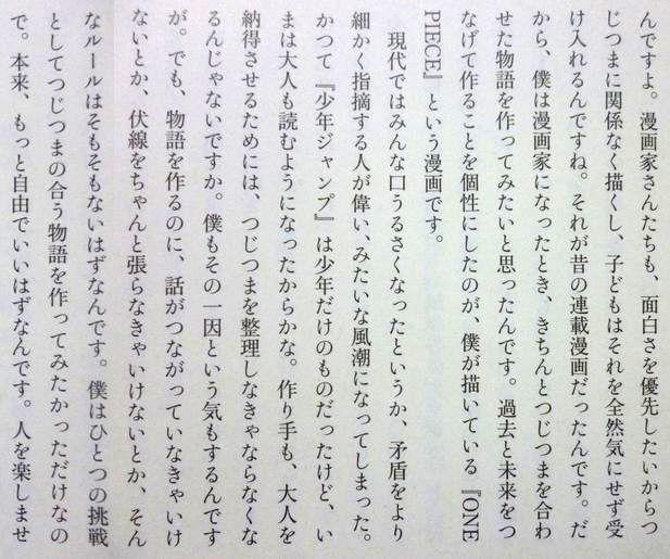 尾田:吐槽剧情是从《航海王》开始的