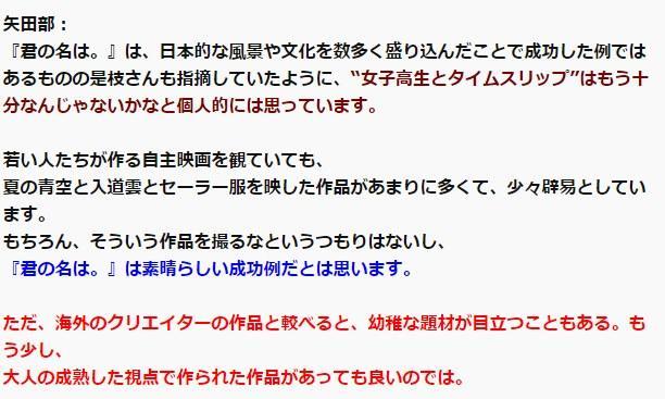 日本专家又放洋屁:《你的名字。》题材太幼稚了