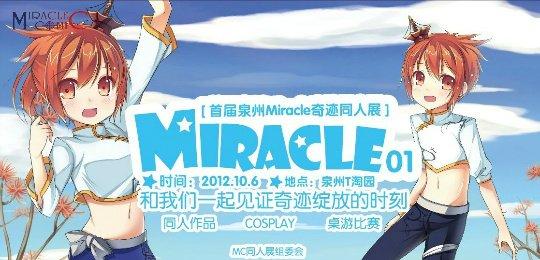 MC(奇迹)同人展绽放泉州T淘园