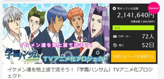 《学园帅哥》TV动画版10月播放