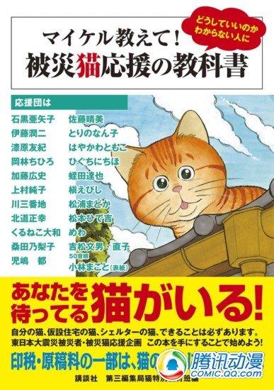 名家集合 受灾猫应援教科书已发售