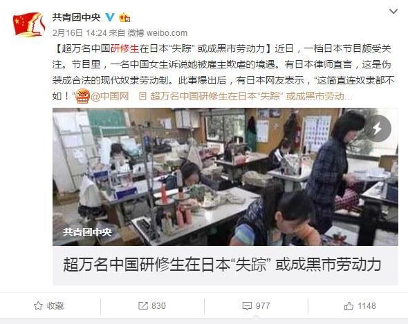 """别被日漫洗脑!国内官媒关注在日中国研修生成""""奴隶"""""""