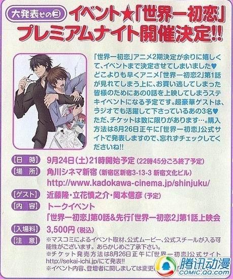 《世界第一初恋》第二季十月开播