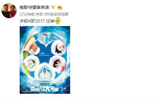 重磅!网传《哆啦A梦》2017剧场版国内确定引进