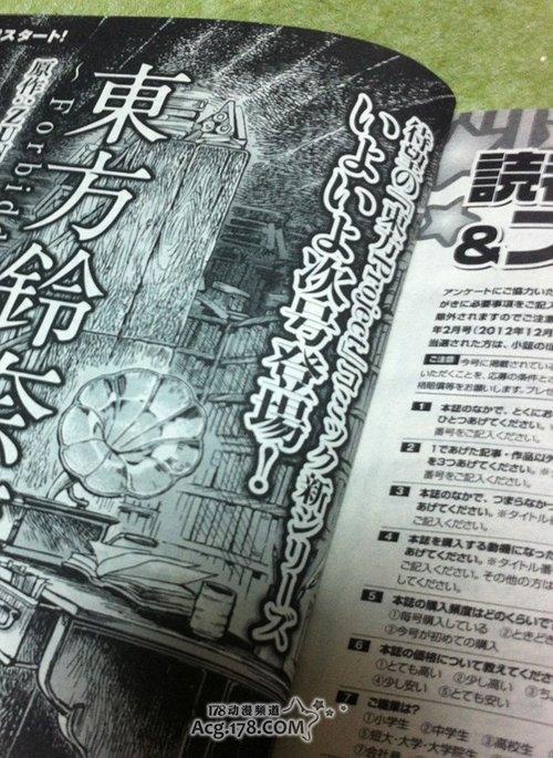 《东方Project》公式漫画连载启动