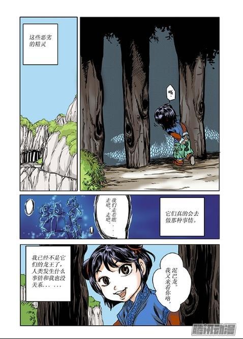 腾讯动漫第五届编辑部奖获奖作品揭晓!