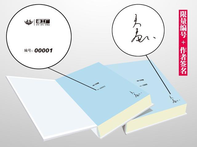 ...天蚕土豆签名更带有独一无二的编号一册限量版附赠徽章、便...