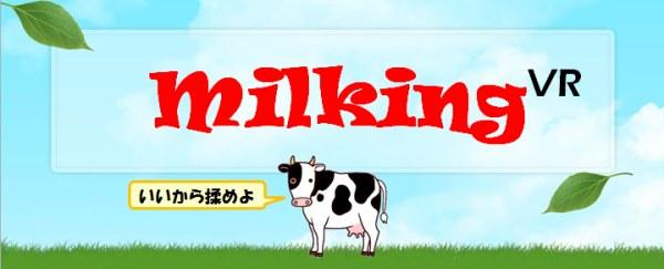 """日本成人VR博览会将现奇葩一幕 观众""""变""""奶牛滋滋滋"""