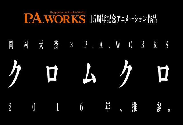 PA社×冈村天斋将于明年推出新作动画