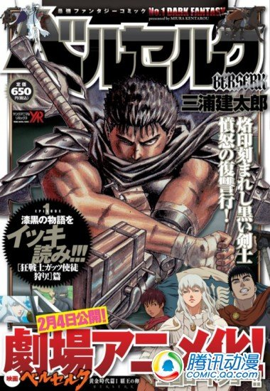 《剑风传奇》剧场版节选漫画将发行
