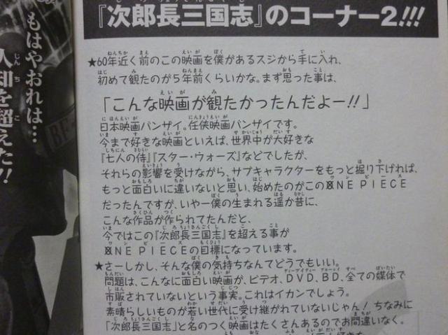 尾田荣一郎:我曾经深受《星球大战》的影响