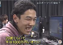 现实吗?日本少年希望20岁能靠电竞赚1千万