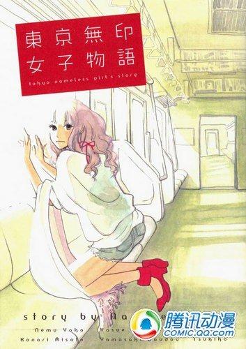 《东京无印女子物语》两短篇真人化