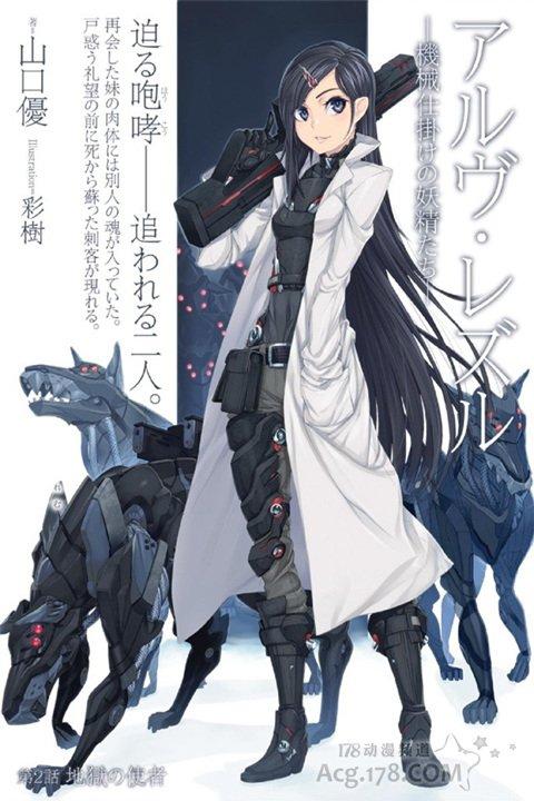 《机器化的妖精们》OVA动画化决定