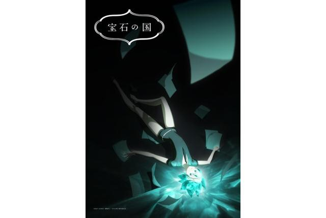 10月番《宝石之国》公布第1弹角色视觉图及介绍