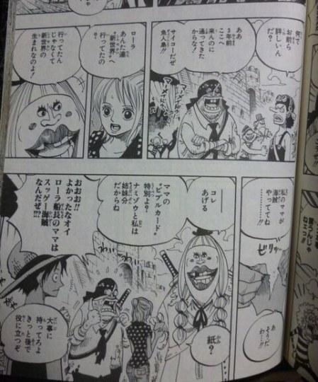 尾田收回《航海王》9年前的伏笔