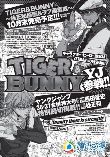 桂正和《老虎与兔子》漫画8月刊载