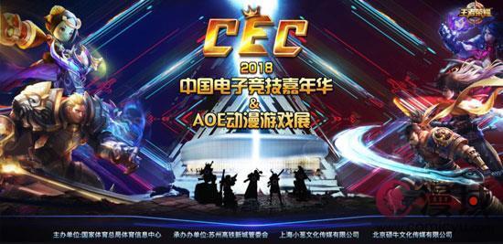 第三届CEC中国电子竞技嘉年华&AOE动漫游戏展开幕在即