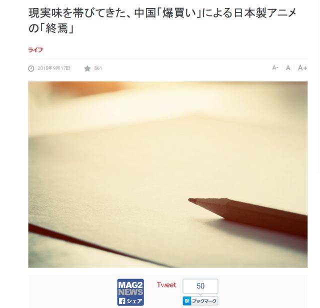 动画业内:中国人或将毁灭日本动画行业