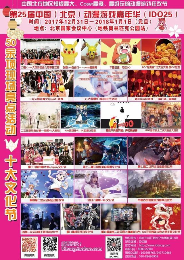 第25届IDO漫展元旦跨年狂欢节!徐娇与10万小伙伴携手跨年!
