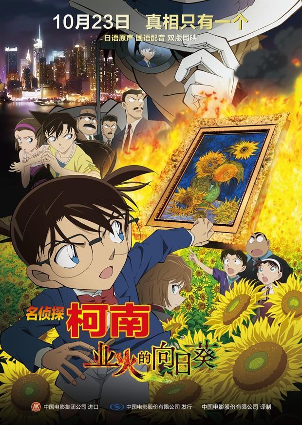 《柯南》剧场版定档10月23日 导演将来华宣传