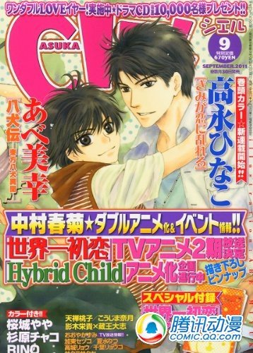 中村春菊《Hybrid Child》动画化