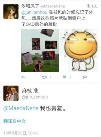 """麻枝准推特用中文回复""""我也害羞"""""""