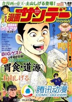 老牌漫画志《漫画SUNDAY》2月停刊