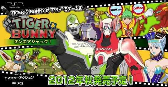 《老虎和兔子》PSP游戏9月20日发售