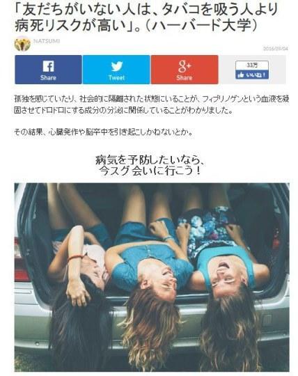 这么惨?日媒:没朋友比吸烟的危害更大