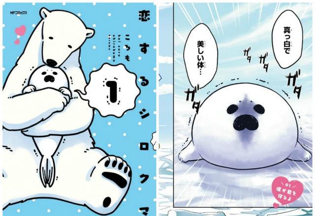 跨物种跨性别相爱 BL漫画 恋爱的白熊 宣布动画化
