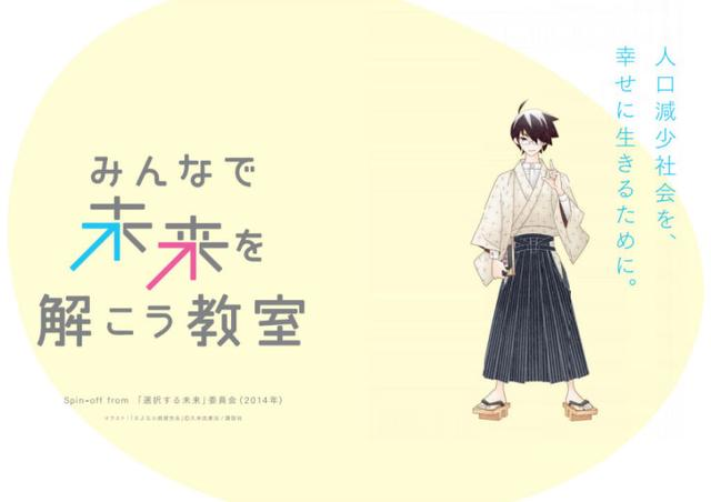 """日本内阁府""""雇用""""绝望先生向小学生宣传少子化问题"""