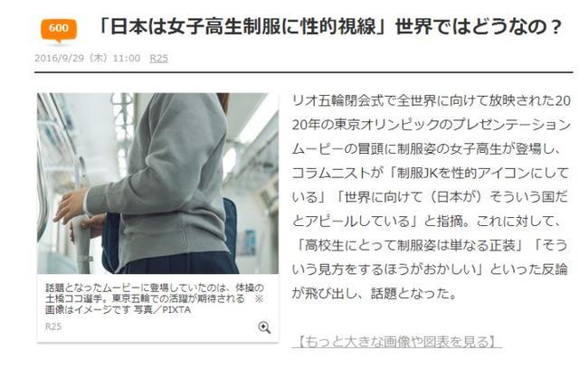 日媒撰文:如何看日本女生的制服诱惑