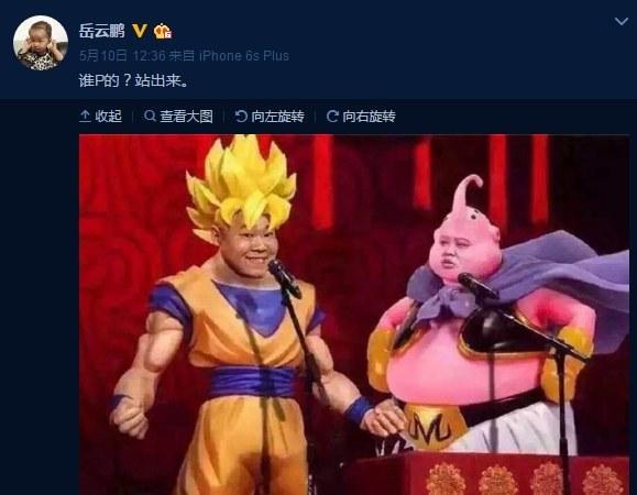 岳云鹏实力Cos孙悟空 孙越惨变魔人布欧