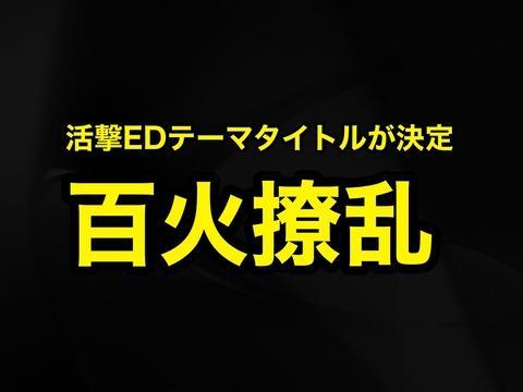 _《活击 刀剑乱舞》ED由Kalafina演唱
