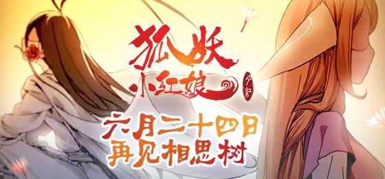 虐恋 狐妖小红娘 月红篇片头曲曝光