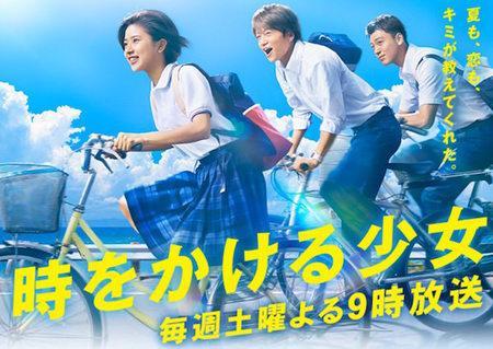 《穿越时空的少女》被评为超想看的7月日剧