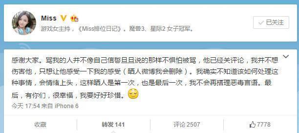 微博骚扰长达5个月,LOL美女主播发飙