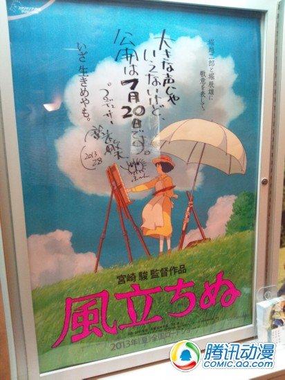 宫崎骏新作《起风了》今年7月上映