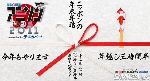 """""""动漫歌曲红白歌会2011""""歌手公开"""