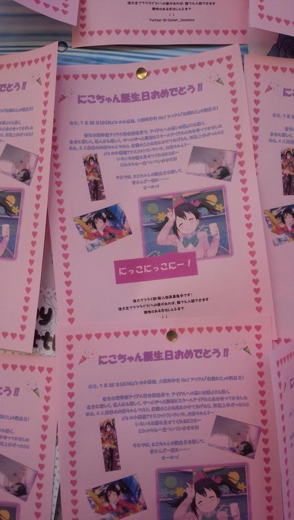 日本大学公告板被《LL》妮可粉钉满庆生信