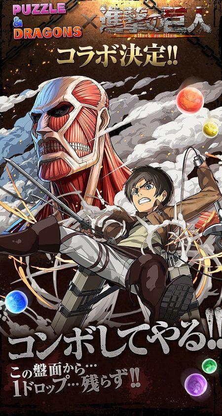 手游《智龙迷城》宣布与《进击的巨人》动画合