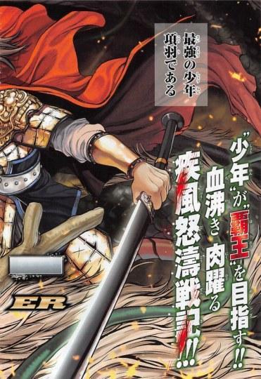 比肩《王者天下》?日本推出项羽主角漫画